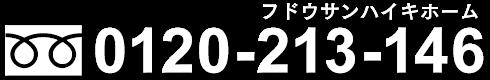 0120-213-146